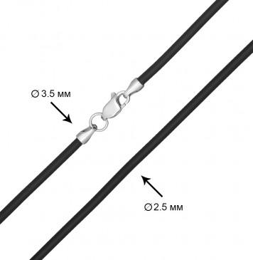Каучук Черный 2.5 мм с серебряной застежкой 6331-4