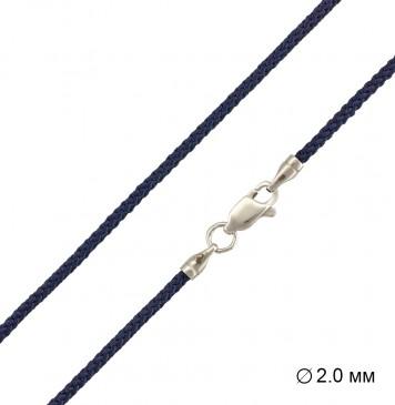 Плетеный шелк Синий 2.0 мм с серебряной застежкой 6802